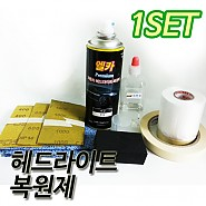 [ 엘카 ] 채널A 카톡쇼s 및 KBS1 TV 방영제품 헤드라이트 복원제 세트