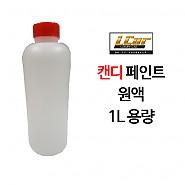 캔디 페인트 원액 1L