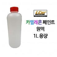 카멜레온 페인트 원액 1L