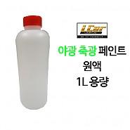 야광축광페인트 원액 1L