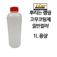 일반컬러 고무코팅제 원액 1L