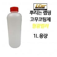 형광컬러 고무코팅제 원액 1L