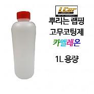 카멜레온 고무코팅제 원액 1L