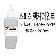 스피스핵커 조색 페인트 564 ~ 579 용량 200ml
