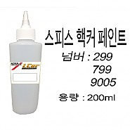 스피스핵커 조색 페인트 299 / 799 / 9005 용량 200ml